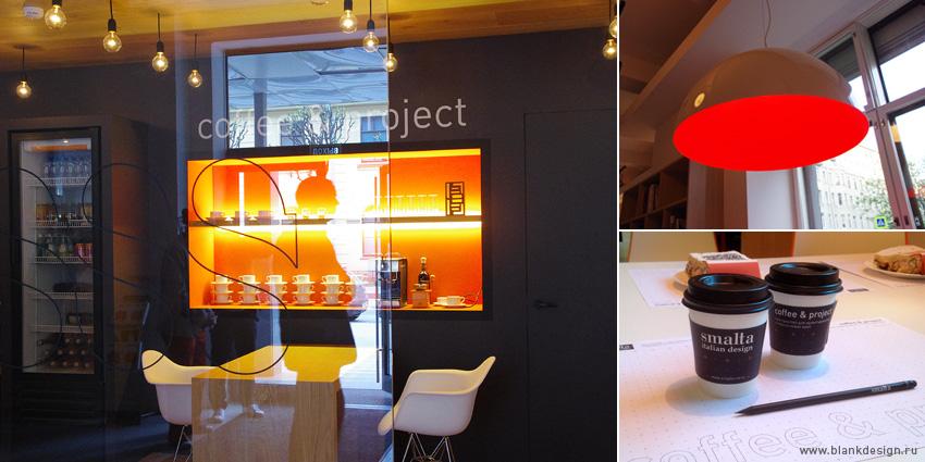 Smalta_Coffee_and_project_interior_3