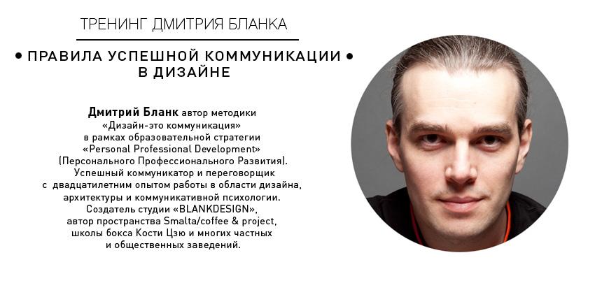Trening_Dmitriy_Blank_02